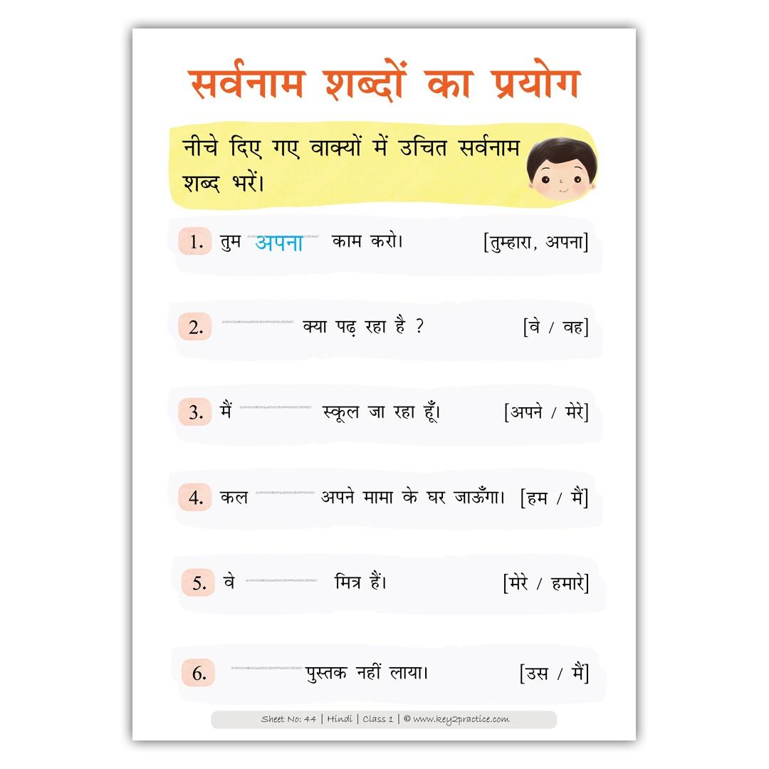 Hindi Worksheets For Grade 1 2 I Sangya Sarvanaam Key2practice [ 1080 x 1080 Pixel ]