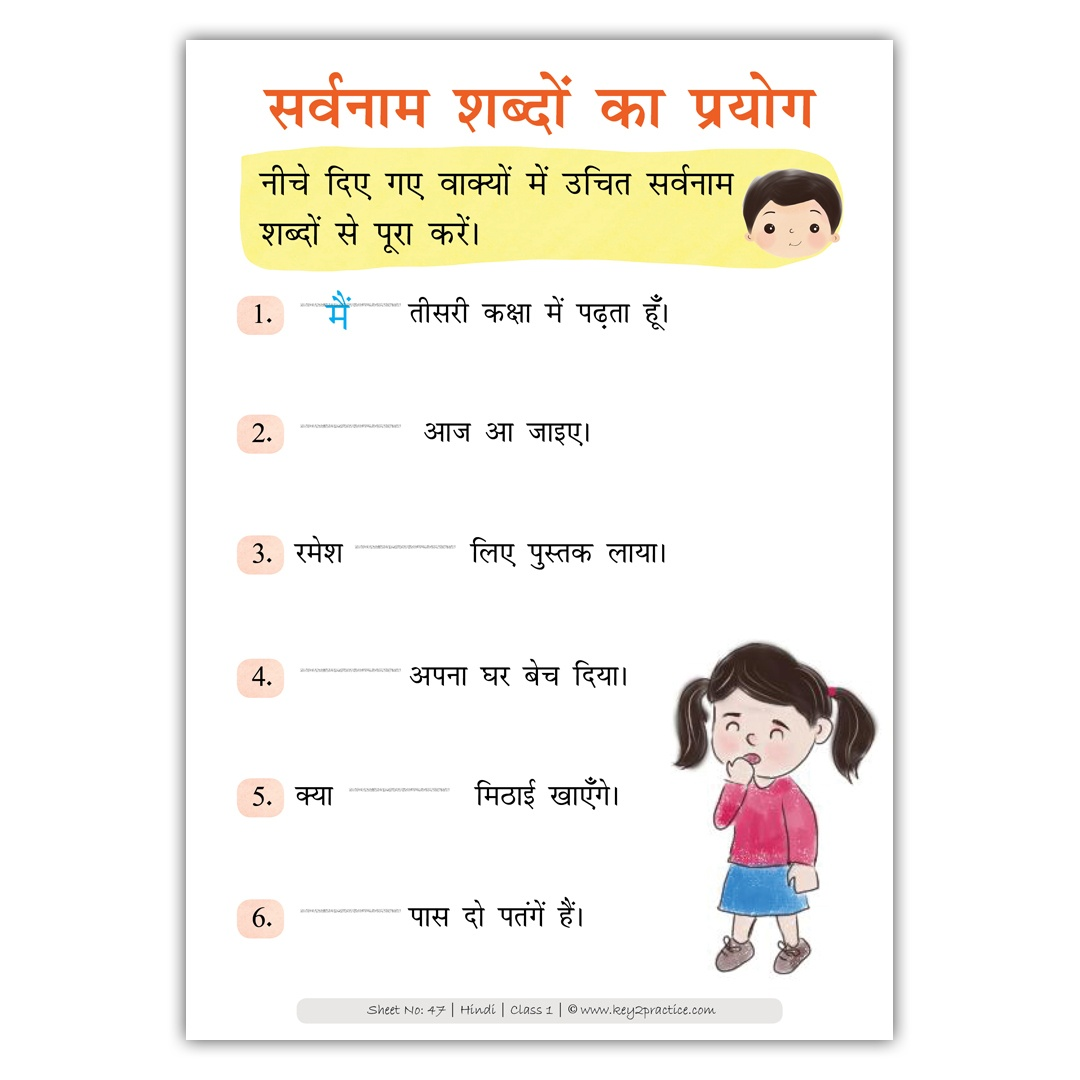Hindi Grammar Worksheets For Class 5 With Answers Pdf [ 1600 x 1260 Pixel ]